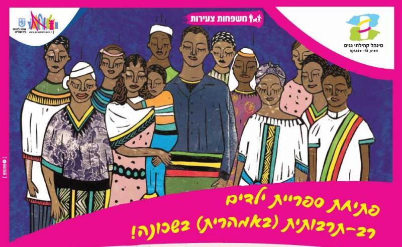 פתיחת ספריית ילדים רב-תרבותית (באמהרית) בשכונה