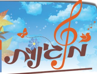 פסטיבל מנגינות | 30.10