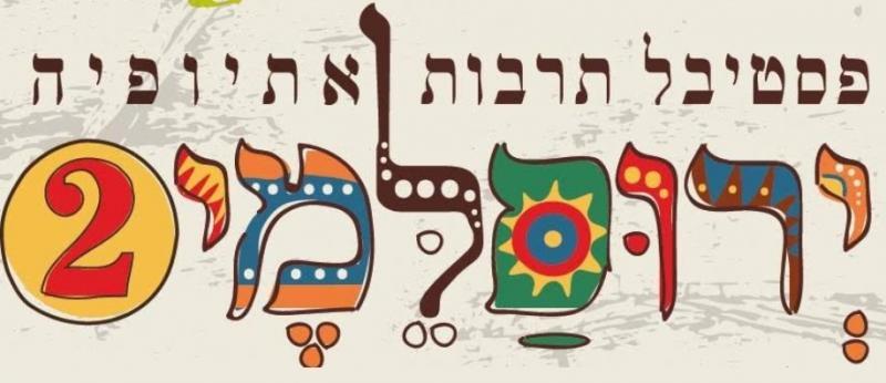 ירוסלמי | פסטיבל תרבות אתיופיה