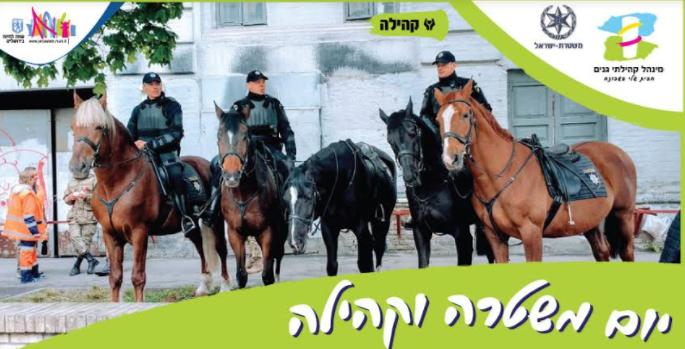 יום משטרה וקהילה