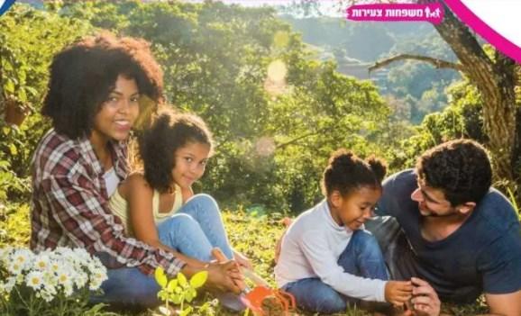 פנינת הנורית - פעילות משפחות