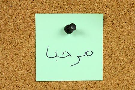 לימוד ערבית מדוברת