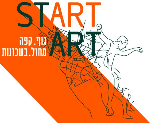 start art במרכזים המסחריים